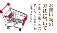 お買い物の方法について