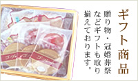 ギフト商品 贈り物・冠婚葬祭などギフトも取り揃えております。