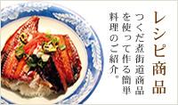 レシピ商品 つくだ煮街道商品を使って作る簡単料理のご紹介。