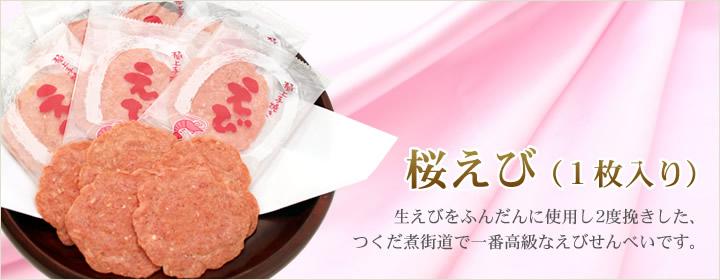 桜えび(1枚入り)