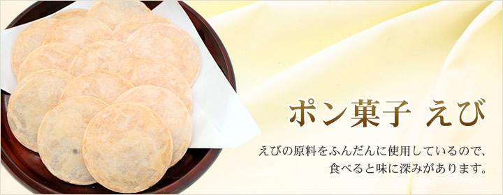 ポン菓子 えび
